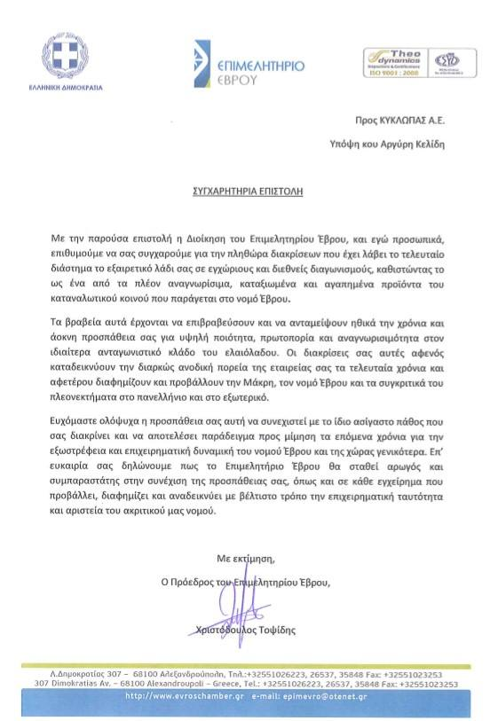 Congratulatory letter from the Evros Chamber of Commerce
