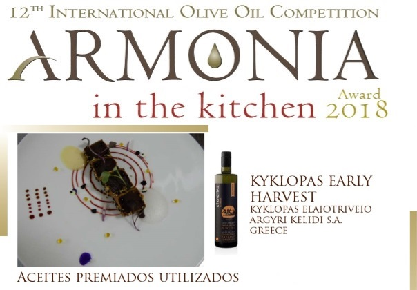 Αrmonia in the kitchen award 2018