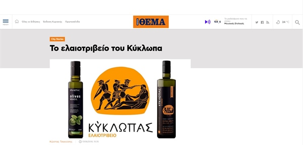 Proto Thema Newspaper: Two award-winning products from a family mill just outside Alexandroupolis
