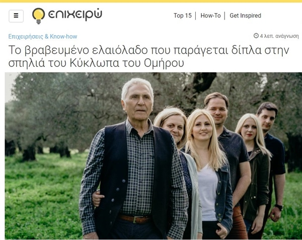 "epixeiro.gr: ""Award winning olive oil produced near the cave of Homer's Cyclops"""