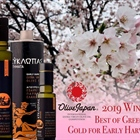 """Βest of Greece"" Κyklpas in Japan olive oil competition 2019!"