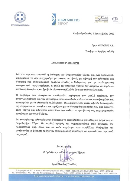 Evros Chamber of Commerce - Congratulatory letter!