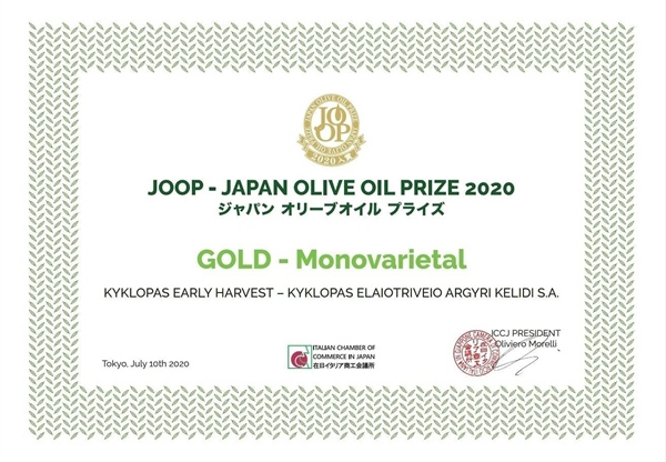 Ζοοp Japan olive oil competition!