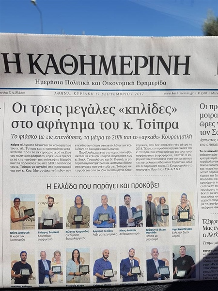 Kathimerini Newspaper: Kyklopas: Highly awarded and recognised oil